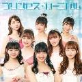 プリンセス・カーニバル<CD ONLY盤>