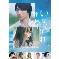 いなくなれ、群青 豪華版 [Blu-ray Disc+DVD+CD]
