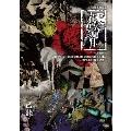 己龍単独巡業-千秋楽-「花鳥風月」~2019年12月16日(月)TOKYO DOME CITY HALL~<初回限定盤>