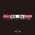 テレビ朝日系木曜ミステリー 警視庁・捜査一課長2020 オリジナルサウンドトラック Vol.2