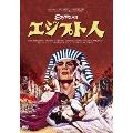 エジプト人(スペシャル・プライス)