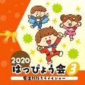 2020 はっぴょう会 3 魔進戦隊キラメイジャー