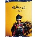 大河ドラマ 麒麟がくる 完全版 第壱集 ブルーレイ BOX