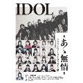 IDOL -あゝ無情-