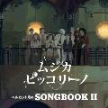 ベルカント号のSONGBOOK II