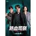 熱血司祭 DVD-BOX3