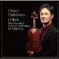 J.S.バッハ: 無伴奏ヴァイオリンのためのソナタとパルティータ全集