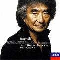 バルトーク:管弦楽のための協奏曲 弦楽器、打楽器とチェレスタのための音楽<生産限定盤>