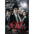 連続ドラマW オペレーションZ ~日本破滅、待ったなし~ DVD-BOX