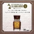 金沢蓄音器館 Vol.1 【サン=サーンス 「白鳥」/ジョベール 「パリ祭の唄」】