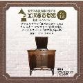 金沢蓄音器館 Vol.12 【ドヴォルザーク 「母の訓え給いし歌」 他2曲】