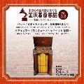 金沢蓄音器館 Vol.52 【バッハ「ガボットとロンド奏鳴曲第6番より」/クライスラー「美しきローズ・マリー」作品55-4】
