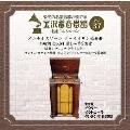 金沢蓄音器館 Vol.37 【メンデルスゾーン:ヴァイオリン協奏曲 ホ短調 Op.64】
