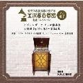 金沢蓄音器館 Vol.47 【ドヴォルザーク チェロ協奏曲 ロ短調 Op.104】
