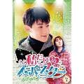 私だけのスーパースター~Mr. Fighting~ DVD-BOX3