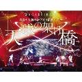 真夏の大新年会 2020 横浜アリーナ ~天球の架け橋~ [Blu-ray Disc+2CD+フォトブック]<初回限定盤>