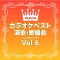 DAMカラオケベスト 演歌・歌謡曲 Vol.6