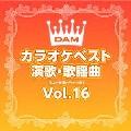 DAMカラオケベスト 演歌・歌謡曲 Vol.16