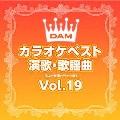 DAMカラオケベスト 演歌・歌謡曲 Vol.19
