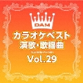 DAMカラオケベスト 演歌・歌謡曲 Vol.29
