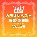 DAMカラオケベスト 演歌・歌謡曲 Vol.38