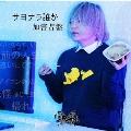 サヨナラ誰か [CD+DVD]<タワーレコード限定/加害者盤/bo_ya Ver.>