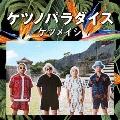 ケツノパラダイス [2CD+Blu-ray Disc]