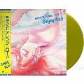 きまぐれオレンジ☆ロード Singing Heart<アニソンon VINYL 2021対象商品/初回生産限定盤/イエロー・ヴィニール>