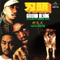 Sword Heads feat.Jeru The Damaja+Nipps/野良犬 feat.ILL-BOSSTINO<完全生産限定盤>