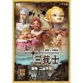 連続人形活劇 新・三銃士(新価格) DVD-BOX