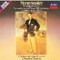 ストラヴィンスキー:交響曲ハ調、3楽章の交響曲