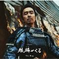 NHK大河ドラマ 麒麟がくる オリジナル・サウンドトラック The Best