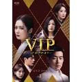VIP-迷路の始まり- DVD-BOX2
