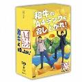 和牛のA4ランクを召し上がれ! BOX2<DVD3巻+オリジナルグッズ/トークライブ視聴権付>
