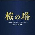 テレビ朝日系木曜ドラマ 桜の塔 オリジナル・サウンドトラック