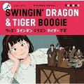 ウィズ・スインギン ドラゴン タイガー ブギ