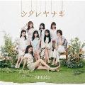シダレヤナギ [CD+DVD]<Type-B/初回限定仕様>
