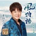 風物語 C/W 夢色吹雪 [CD+DVD]