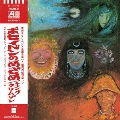 ポセイドンのめざめ(MQA-CD Ver.)