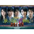 WOWOWオリジナルドラマ 世にも奇妙な君物語 DVD-BOX