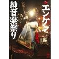 第一回エンケン純音楽祭り [DVD+2CD]