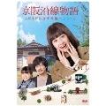 京阪沿線物語 古民家民泊きずな屋へようこそ DVD-BOX
