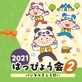 2021 はっぴょう会 2 パンダのきょうだい