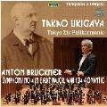 ブルックナー: 交響曲第4番「ロマンティック」