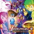 TVアニメ「デジモンアドベンチャー:」オリジナルサウンドトラック vol.2