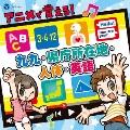 コロムビアキッズ アニメで覚える!九九・県庁所在地・歴史・英語 [CD+DVD]