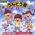 2008 うんどう会 1 キッズたいそう~ファンティリュージョン!~