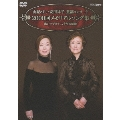 由紀さおり・安田祥子 童謡コンサート 2000回メモリアルソング集 DVD