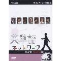 新3か月トピック英会話 英単語ネットワーク 目指せ10000語! DVD-BOX(3枚組)