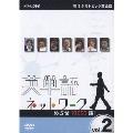 新3か月トピック英会話 英単語ネットワーク 目指せ10000語! vol.2